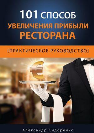 обложка книги 101 способ увеличения прибыли ресторана автора Александр Сидоренко