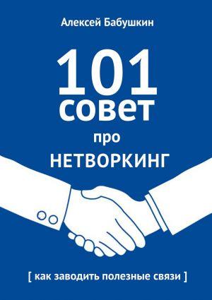 обложка книги 101совет про нетворкинг. Как заводить полезные связи автора Алексей Бабушкин