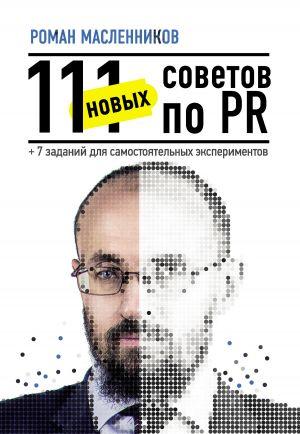 обложка книги 111 новых советов по PR + 7 заданий для самостоятельных экспериментов автора Роман Масленников