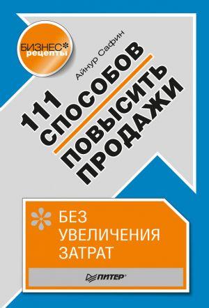 обложка книги 111 способов повысить продажи без увеличения затрат автора Айнур Сафин
