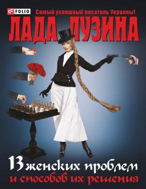 обложка книги 13 женских проблем и способов их решения автора Лада Лузина