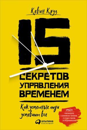 обложка книги 15 секретов управления временем: Как успешные люди успевают всё автора Кевин Круз