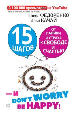 обложка книги 15 шагов от паники и страха к свободе и счастью. И – don't worry! bе happy! автора Павел Федоренко
