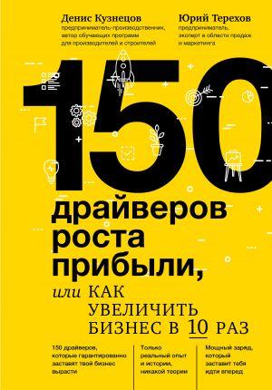 обложка книги 150 драйверов роста прибыли, или Как увеличить бизнес в 10 раз автора Денис Кузнецов