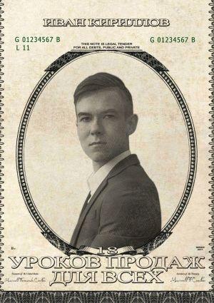 обложка книги 18уроков продаж длявсех автора Иван Кириллов