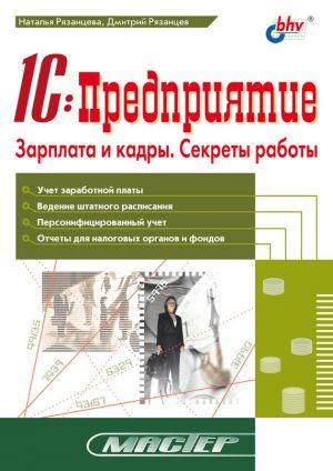 обложка книги 1С:Предприятие. Зарплата и кадры. Секреты работы автора Наталья Рязанцева