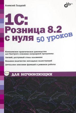обложка книги 1С:Розница 8.2 с нуля. 50 уроков для начинающих автора Алексей Гладкий