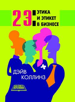 обложка книги 2 Э: Этика и этикет в бизнесе автора Дэйв Коллинз