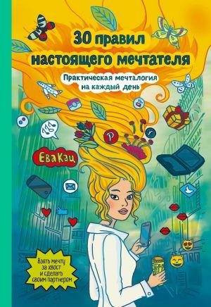 обложка книги 30 правил настоящего мечтателя. Практическая мечталогия на каждый день автора Ева Кац