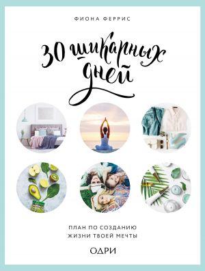 обложка книги 30 шикарных дней: план по созданию жизни твоей мечты автора Фиона Феррис