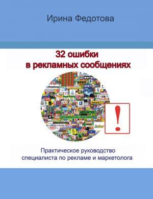 обложка книги 32 ошибки в рекламных объявлениях. Практическое руководство маркетолога и руководителя автора Ирина Федотова