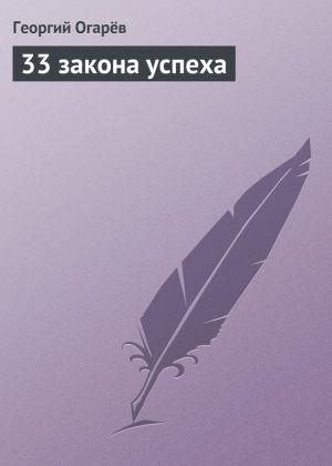 обложка книги 33 закона успеха автора Георгий Огарёв