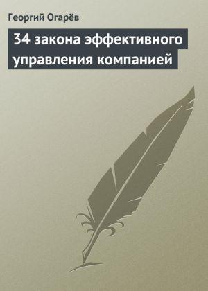обложка книги 34 закона эффективного управления компанией автора Георгий Огарёв
