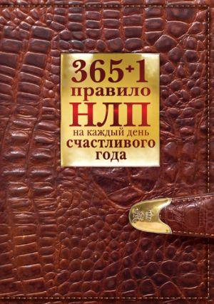 обложка книги 365 + 1 правило НЛП на каждый день счастливого года автора Диана Балыко