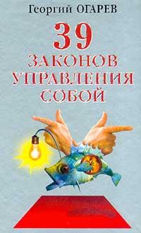 обложка книги 37 законов управления собой автора Георгий Огарёв