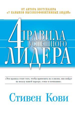 обложка книги 4 правила успешного лидера автора Стивен Кови