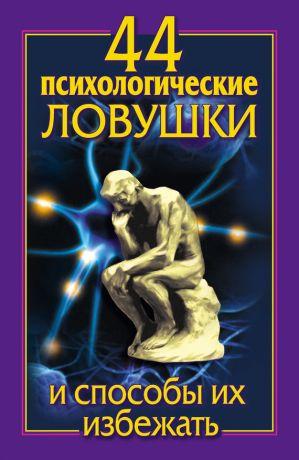обложка книги 44 психологические ловушки и способы их избежать автора Лариса Большакова