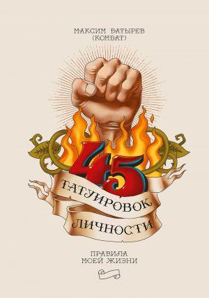 обложка книги 45 татуировок личности. Правила моей жизни автора Максим Батырев