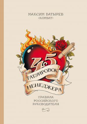 обложка книги 45 татуировок менеджера. Правила российского руководителя автора Максим Батырев