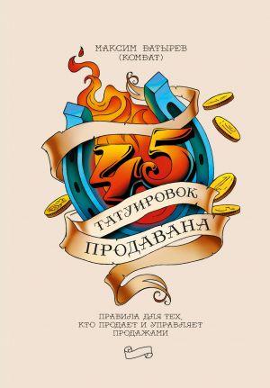 обложка книги 45 татуировок продавана. Правила для тех, кто продает и управляет продажами автора Максим Батырев