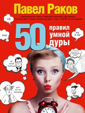 обложка книги 50 правил умной дуры автора Павел Раков