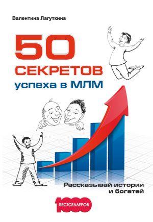 обложка книги 50 секретов успеха в МЛМ. Рассказывай истории и богатей автора Валентина Лагуткина
