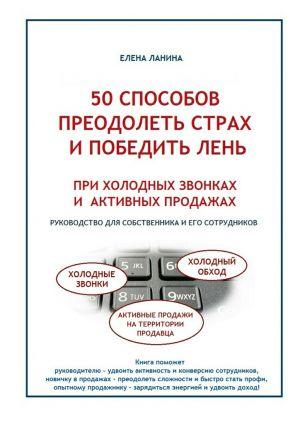 обложка книги 50 способов преодолеть страх и победить лень при холодных звонках и активных продажах автора Елена Ланина