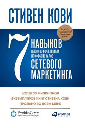 обложка книги 7 навыков высокоэффективных профессионалов сетевого маркетинга автора Стивен Кови