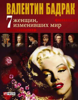 обложка книги 7 женщин, изменивших мир автора Валентин Бадрак