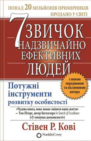 обложка книги 7 звичок надзвичайно ефективних людей автора Стивен Кови