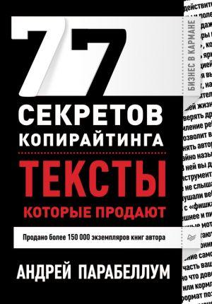 обложка книги 77 секретов копирайтинга. Тексты, которые продают автора Андрей Парабеллум