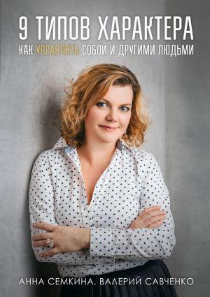 обложка книги 9типов характера. Как управлять собой идругими людьми автора Валерий Савченко