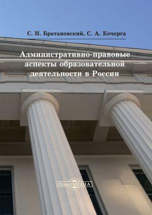обложка книги Административно-правовые аспекты образовательной деятельности в России автора Сергей Братановский