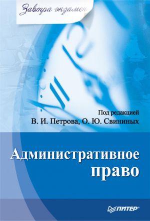 обложка книги Административное право автора  Коллектив авторов