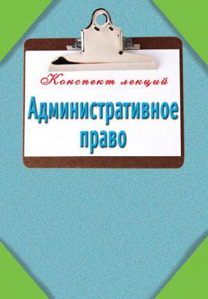 обложка книги Административное право автора Илья Петров