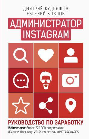 обложка книги Администратор Instagram. Руководство по заработку автора Дмитрий Кудряшов