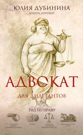 обложка книги Адвокат для дилетантов автора Юлия Дубинина