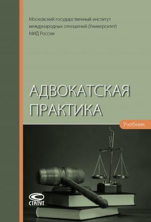 обложка книги Адвокатская практика автора  Коллектив авторов