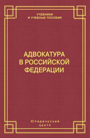 обложка книги Адвокатура в Российской Федерации автора Михаил Смоленский
