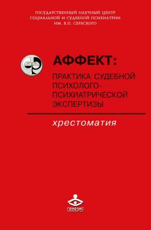 обложка книги Аффект: практика судебной психолого-психиатрической экспертизы автора  Коллектив авторов