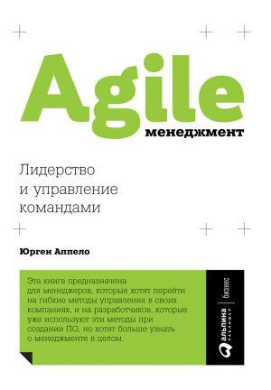 обложка книги Agile-менеджмент. Лидерство и управление командами автора Юрген Аппело