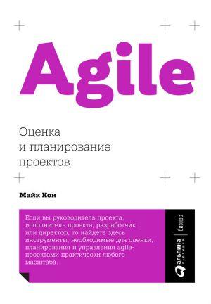 обложка книги Agile: оценка и планирование проектов автора Майк Кон