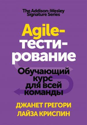 обложка книги Agile-тестирование. Обучающий курс для всей команды автора Лайза Криспин