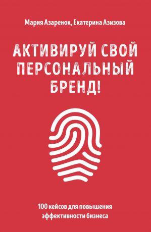 обложка книги Активируй свой персональный бренд! автора Мария Азаренок