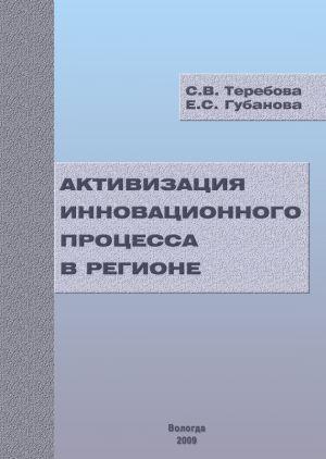 обложка книги Активизация инновационного процесса в регионе автора Светлана Теребова