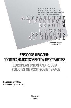 обложка книги Актуальные проблемы Европы №2 / 2011 автора Олег Жирнов