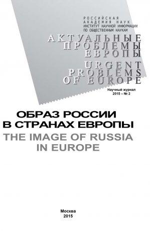 обложка книги Актуальные проблемы Европы №2 / 2015 автора  Коллектив авторов