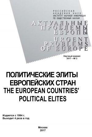 обложка книги Актуальные проблемы Европы №2 / 2017 автора  Коллектив авторов