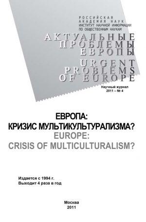 обложка книги Актуальные проблемы Европы №4 / 2011 автора Тамара Кондратьева