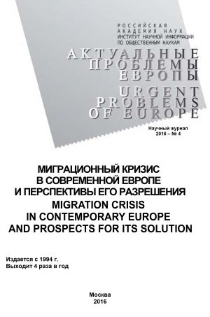 обложка книги Актуальные проблемы Европы №4 / 2016 автора  Коллектив авторов